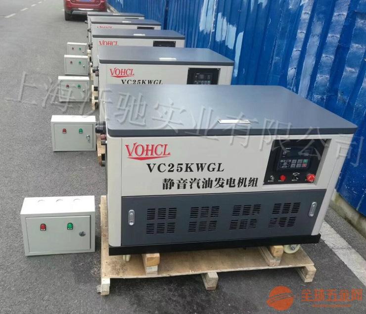 山西380V移动式25KW汽油发电机