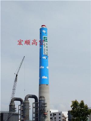 新闻:肇东锅炉房烟囱刷航标公司/欢迎访问