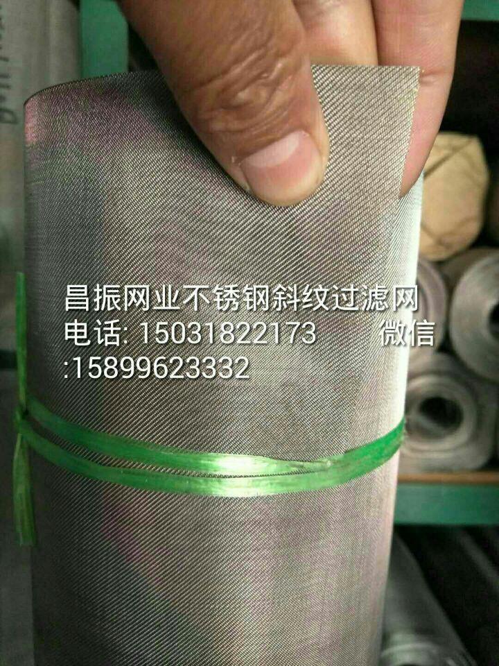 舟山液体不锈钢过滤网专业批发