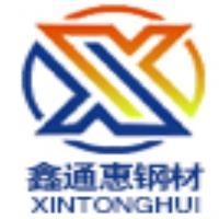 山東鑫通惠鋼材有限公司