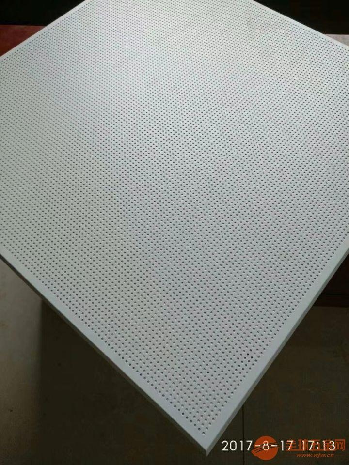 四平市防火保温玻纤天花板吸音板