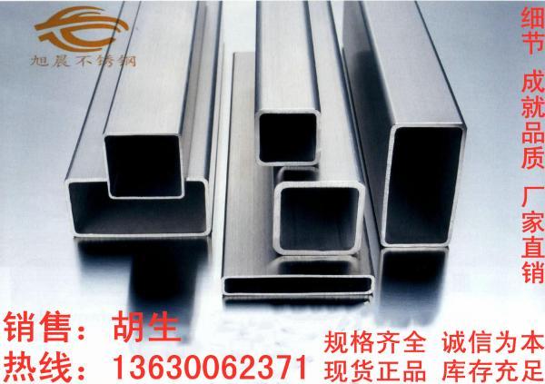 綿陽機械結構裝飾用不銹鋼管供應商