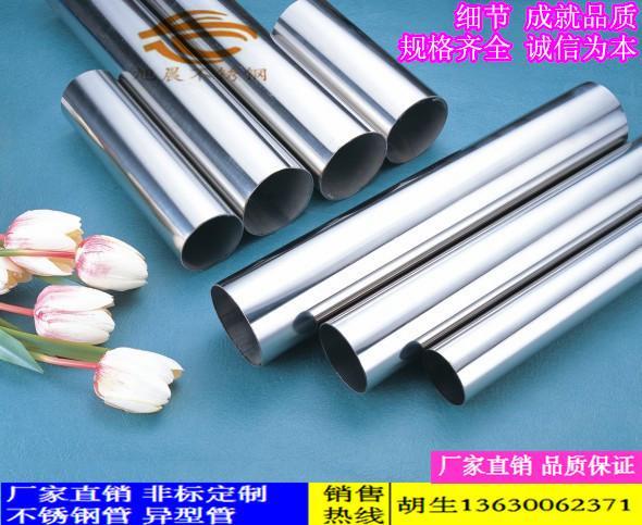 伊犁州不锈钢圆管-厂家直销304 316L不锈钢管食品机械管糖机用管