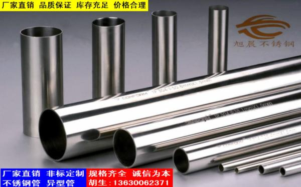 临沂制药设备用不锈钢管批发价格及生产厂家