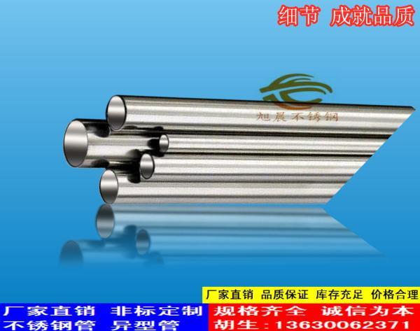 巴林右旗304不锈钢水管饮用水管价格