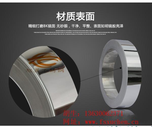 许昌304不锈钢带卷料钢皮薄片不锈钢弹簧片零售