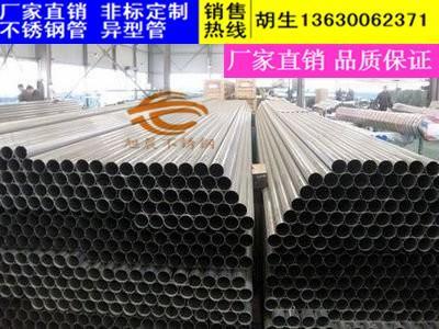 吳橋縣直銷綏化高要求五金制品管304不銹鋼衛浴管多少