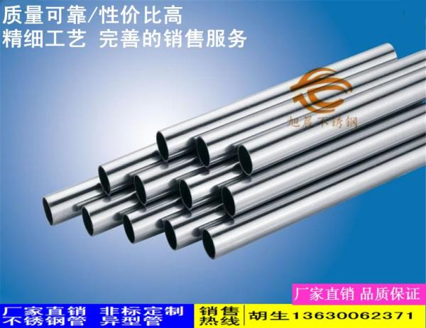 香河縣直銷綏化高要求五金制品管304不銹鋼衛浴管市場