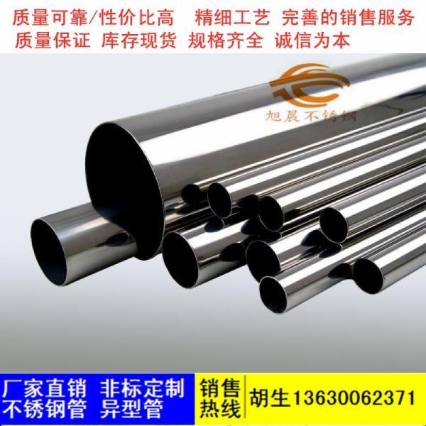 大城縣直銷綏化高要求五金制品管304不銹鋼衛浴管廠家