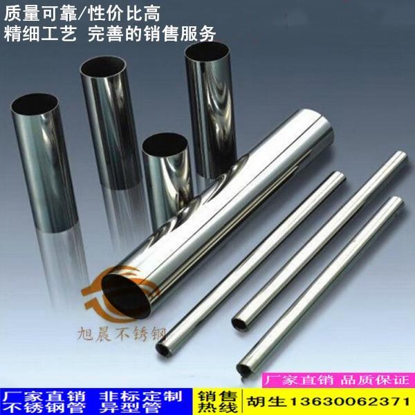 安次區直銷綏化高要求五金制品管304不銹鋼衛浴管供應