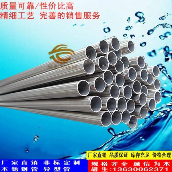 自貢不銹鋼彩色管不銹鋼衛浴管高要求不銹鋼管多少錢
