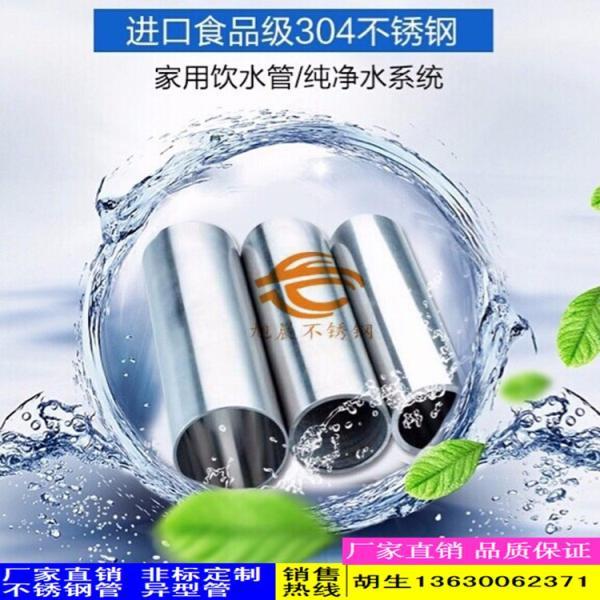蚌埠不銹鋼彩色管不銹鋼衛浴管高要求不銹鋼管規格