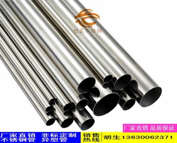 江山民用制品用不锈钢管价格