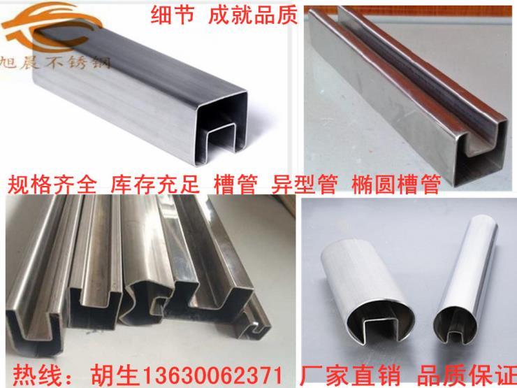 天台县不锈钢矩型凹槽管供应商
