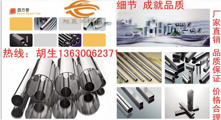 青县五金制品用不锈钢管批发