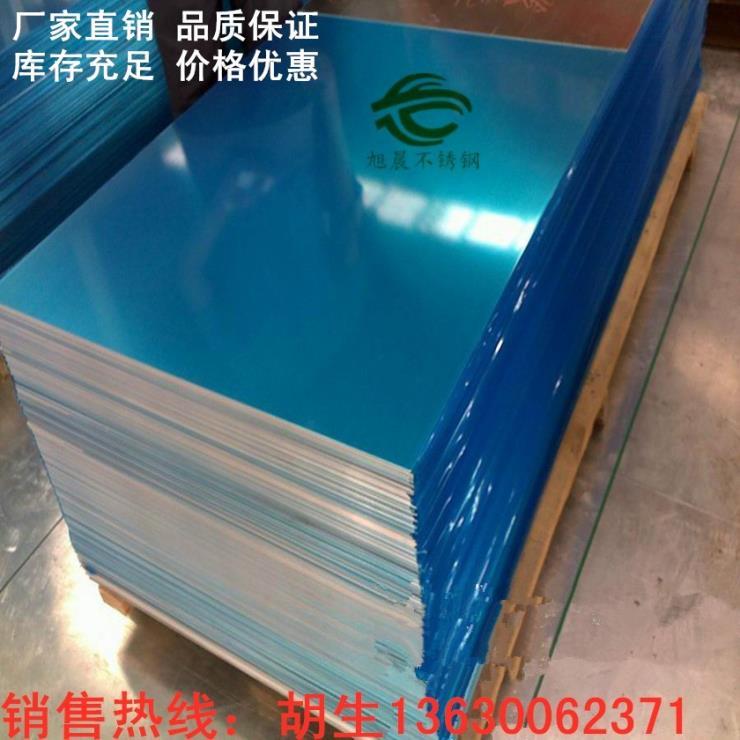 赤城縣防滑不銹鋼板供應商