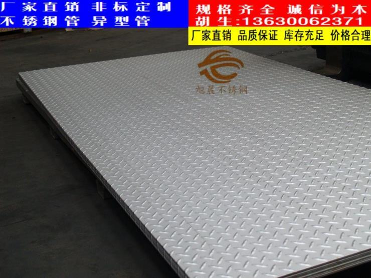 蘭州不銹鋼木紋板市場價