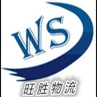 東莞旺勝物流有限公司