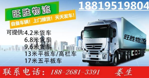 梅州五华跑雅安9米6高栏车回程车联系