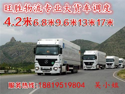 东莞厚街跑惠州9米6高栏车回程车联系