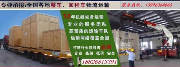 广东江门跑宿州方向9米6高栏车回程车联系