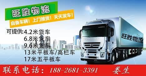 廣東江門跑懷化方向6米8高欄車返程車出租每天有車