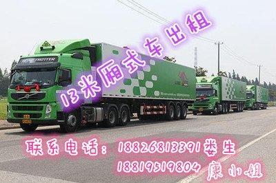 东莞厚街跑襄阳4米2高栏车回程车出租