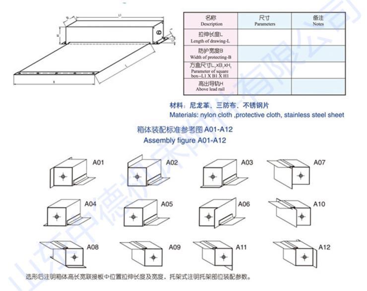 山东中德生产厂家 自动伸缩卷帘防护罩 防尘 耐腐蚀