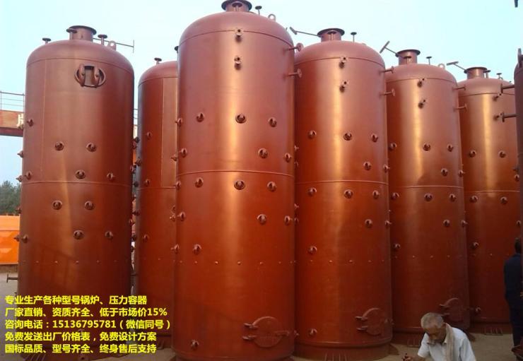 長治鍋爐,蒸汽電鍋爐72kw,立式燃煤鍋爐多少錢