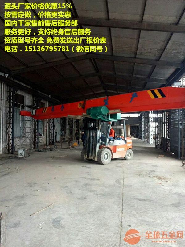 渭南华县哪里有冶金电动葫芦,双梁行吊厂家