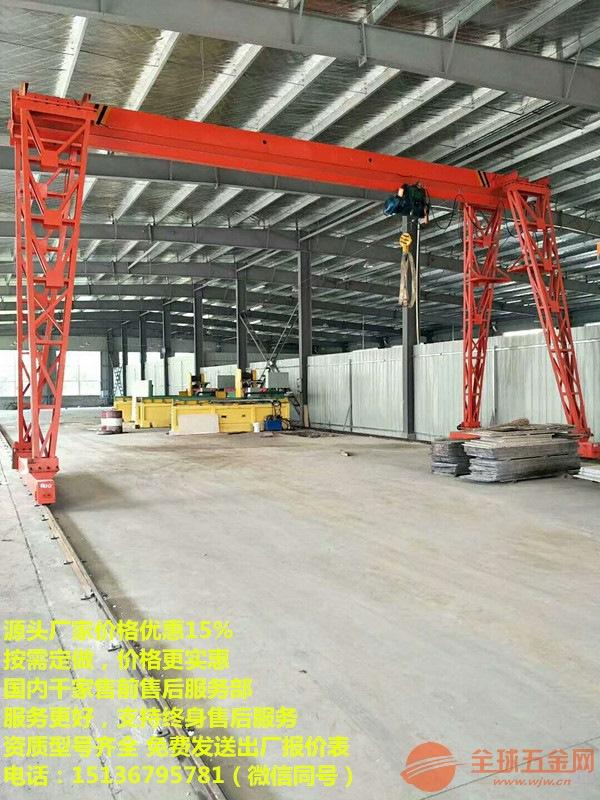 毕节织金县5吨地航什么价、多少钱,1吨门吊起重机厂家多少钱桥式起重机设备多少钱
