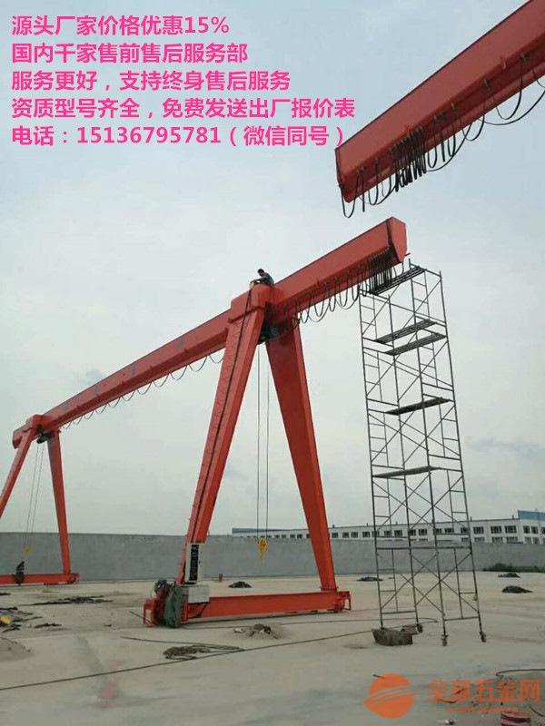 文山砚山县32吨天航品牌,16吨门式起重机哪里有卖的,桥式起重机设备生产厂家