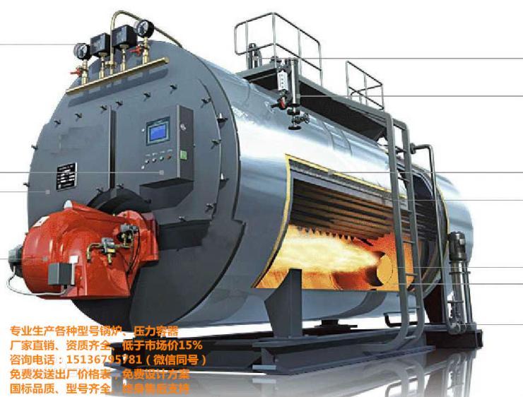 蒸汽鍋爐的價錢,小型供暖鍋爐300平方,電鍋爐哪里好