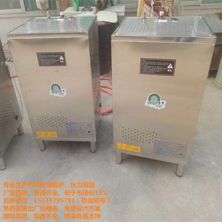 真空鍋爐廠家,,工業用電加熱鍋爐