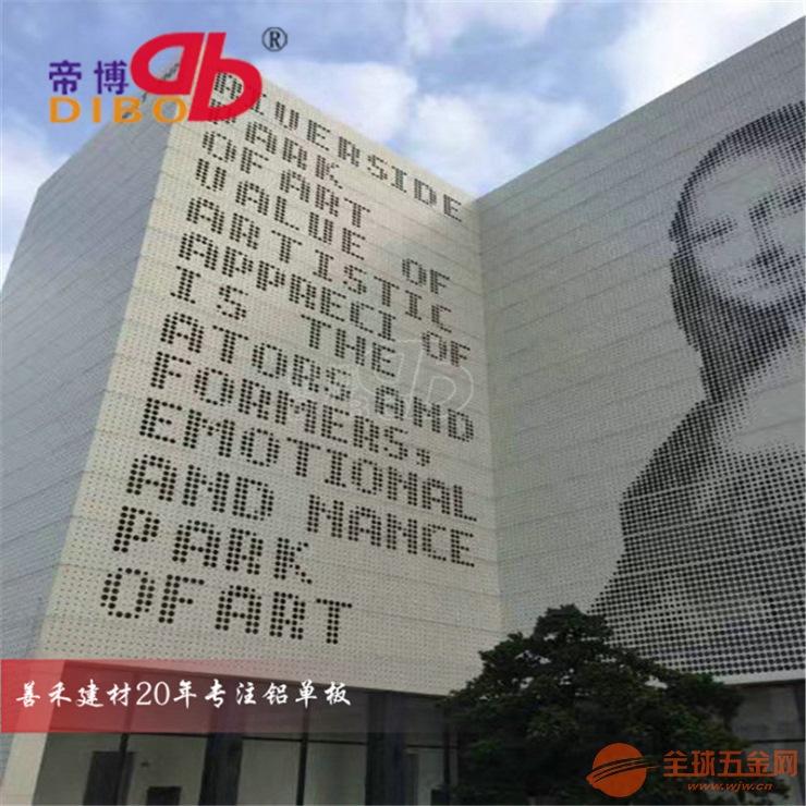 艺术冲孔雕花铝板幕墙