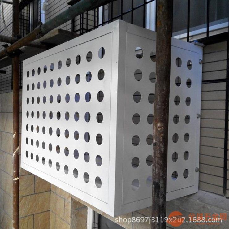 浙江冲孔铝材质空调罩 外墙装饰铝幕墙空调罩厂家定制