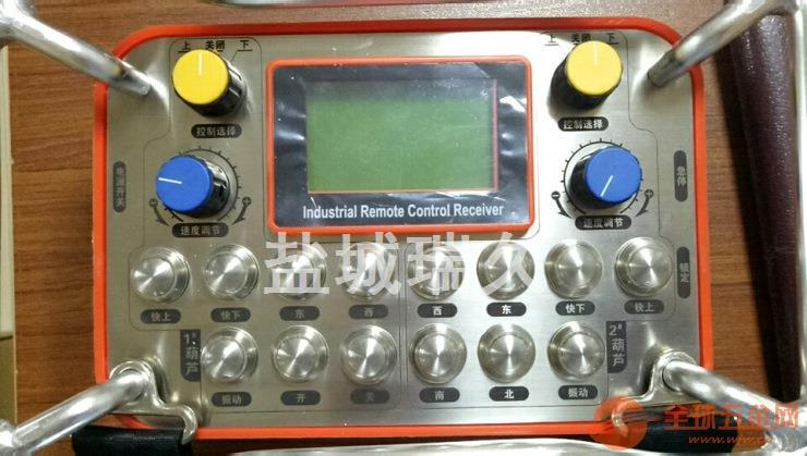 双葫芦双变频联合控制遥控器