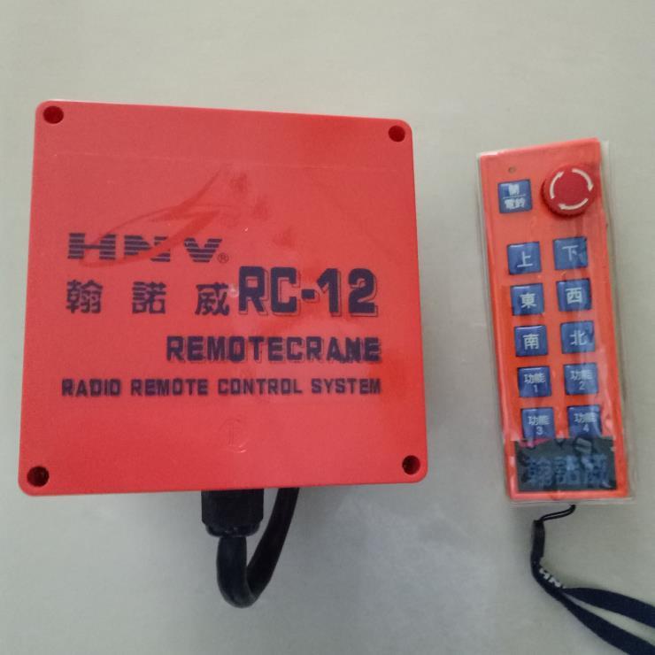 台湾翰诺威RC-12 十路工业起重机无线遥控器