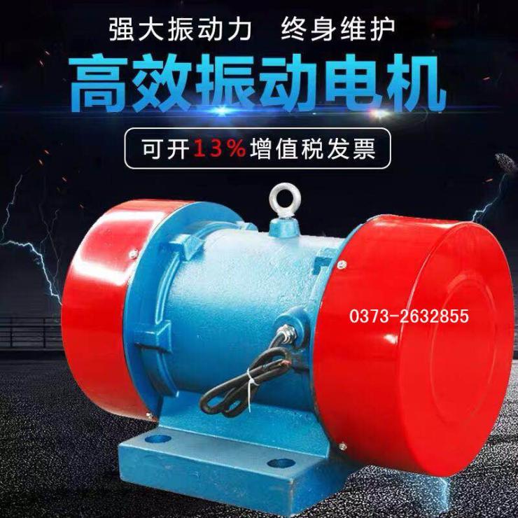 YZU-75-6B三相振动电机 标准MGZ-50-6振动电机