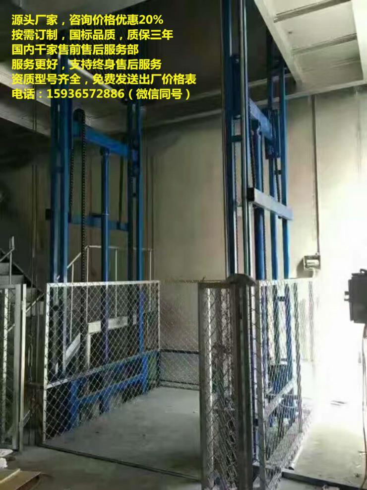 鏈條導軌式升降貨梯廠家,平台升降平台,室內升降貨梯價格,貨梯的容量