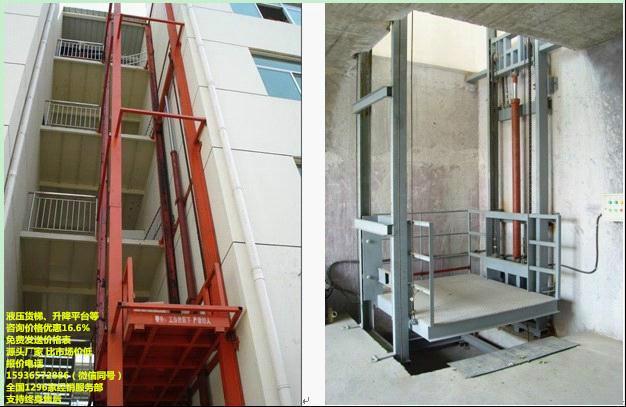 固定升降平台价格,杂物货梯,固定式高空升降平台,导轨液压式升降机厂家