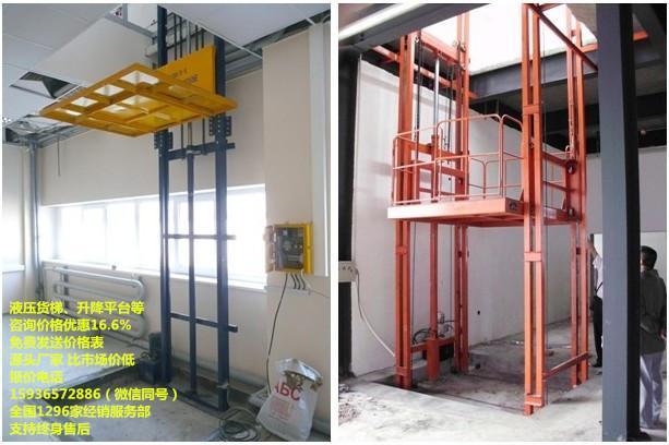 简单货梯哪家好,电动升降平台厂家,链条导轨式升降机,安徽升降货梯厂家