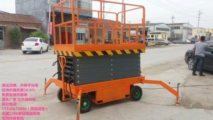 工业货梯,自行式升降货梯厂家,固定式电动升降机,平台货梯厂家