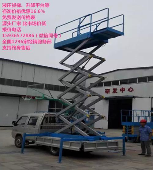 工厂用货梯价格,移动剪叉式升降平台,自行式升降货梯厂家