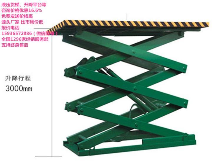 升降貨梯要多少錢,貨梯廠家聯系電話,貨梯升降機廠家