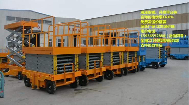 車間升降平貨梯廠家,三層貨梯報價,貨梯液壓升降平臺