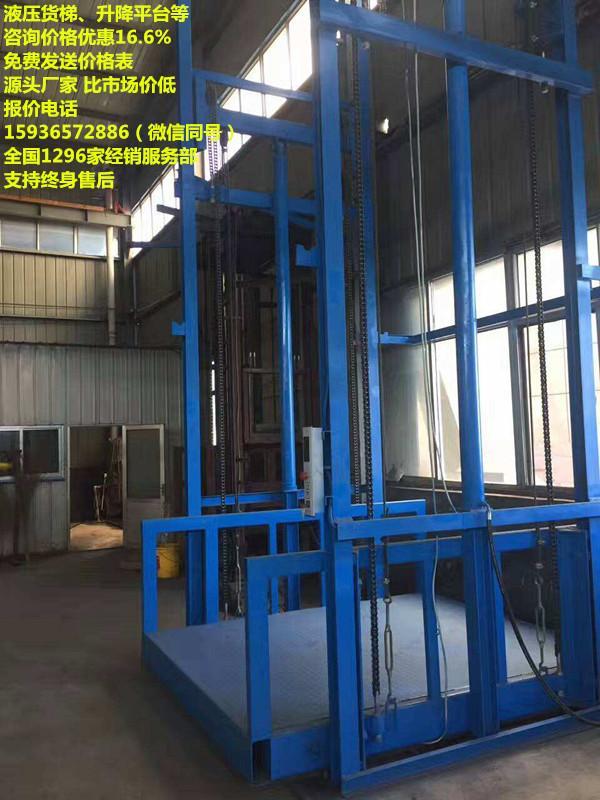 廣東升降貨梯廠家,液壓升降機,導軌鏈條式升降貨梯廠家