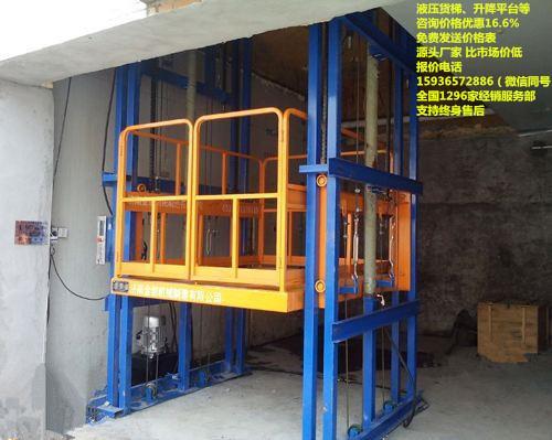 工厂货梯报价,1吨升降8米货梯,固定升降平台,酒店升降机厂家