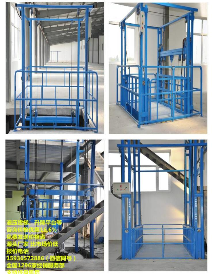 貨梯貨梯廠家,液壓升降機械,貨梯多少錢一個