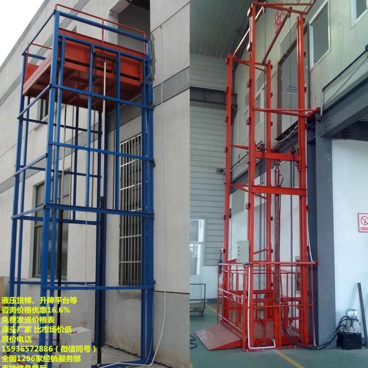 杂货梯生产厂家,升降平台梯,固定剪叉式升降货梯厂家